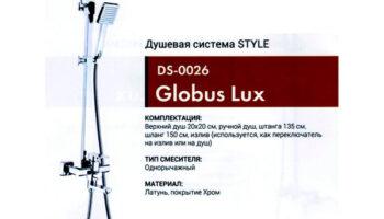 BATH0026 Globus Lux STYLE Душевая система