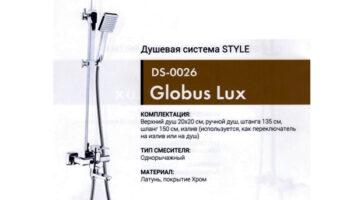 DS0026 Globus Lux STYLE Душевая система
