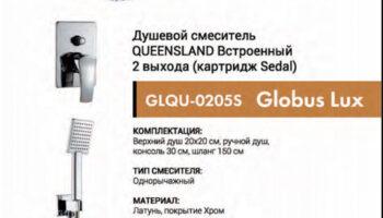 GLQU-0205S Globus Lux Душ.Смес встр 2 вых
